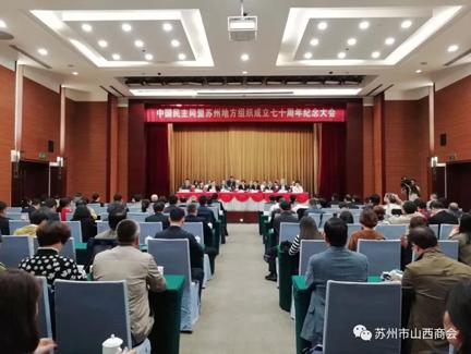热烈祝贺苏州民盟地方组织成立70周年纪念...