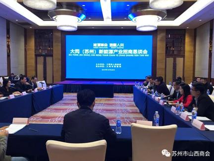 大同(苏州)新能源产业招商恳谈会在苏召开