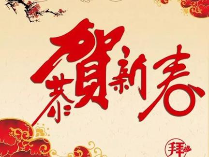苏州市山西雷竞技|点击进入恭祝大家2018新春快乐!
