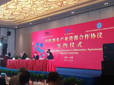 我会参加第八届中国国际纳米技术产业博览会开幕式