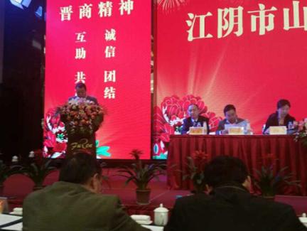 雷竞技 点击进入组织参加江阴山西雷竞技 点击进入成立大会