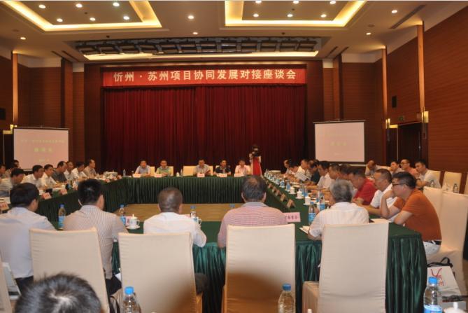 忻州•苏州项目协同发展对接座谈会在苏圆满举行